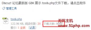 dz 11 30 3 300x101 更改Discuz X3.1版本论坛帖子内的附件被下载次数