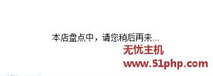 ec 11 2 1 300x107 修改ecshop关闭站点时提示的内容