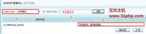 ec 11 2 2 300x71 修改ecshop关闭站点时提示的内容