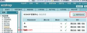 ec 11 27 2 300x115 详解Ecshop商品类型的唯一属性