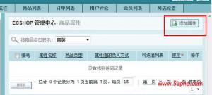 ec 11 27 4 300x135 详解Ecshop商品类型的唯一属性