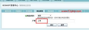 ec 11 27 6 300x102 详解Ecshop商品类型的唯一属性