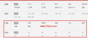 ec 11 27 7 300x130 详解Ecshop商品分类页属性筛选功能