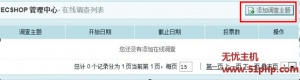 ec 11 28 1 300x80 Ecshop如何添加在线调查