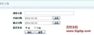 ec 11 28 2 300x114 Ecshop如何添加在线调查