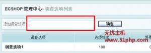ec 11 28 3 300x105 Ecshop如何添加在线调查