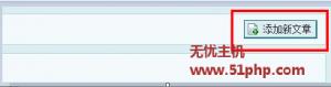 ec 11 30 1 300x79 Ecshop底部导航栏连接指定文章