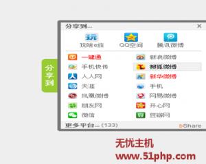 phpcms 11 18 2 300x239 phpcms添加分享代码的方法