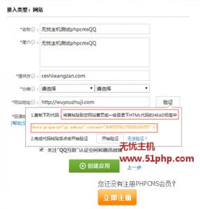 phpcms 11 26 4 287x300 PHPCMS实现用QQ登陆方法
