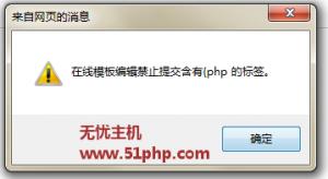 "phpcms后台修改模板,添加带php的语句报 ""禁止提交含有{php 的标签"""