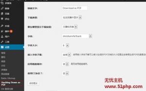 wp 11 13 1 300x186 Wordpress大篇幅文章更快捷在线阅读插件——Download as PDF