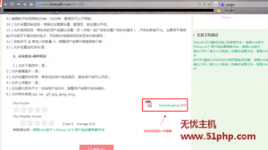 wp 11 13 2 300x168 Wordpress大篇幅文章更快捷在线阅读插件——Download as PDF