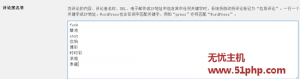 wp 11 14 1 300x79 让Wordpress后台评论黑名单中垃圾评论无法提交至数据库的方法