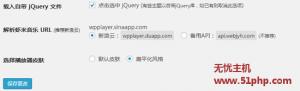wp 11 14 4 300x91 Wordpress实现观看文章时自动播放音乐