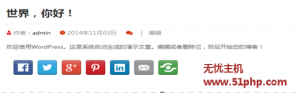 wp 11 18 3 300x93 wordpress国际分享四大插件介绍