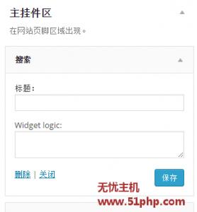 wp 11 20 2 278x300 Wordpress侧边栏自定义显示插件——widget logic