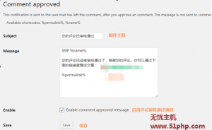 wp 11 24 2 300x184 wordpress实现评论审核通过 邮件回复功能