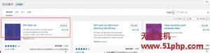 wp 11 28 1 300x76 wordpress数据库优化插件的介绍与安装方法