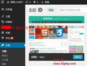wp 11 8 3 300x227 WordPress网站后台固定链接不显示两种解决方法总结