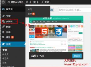 wp 11 8 7 300x221 WordPress网站后台固定链接不显示两种解决方法总结
