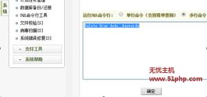 dede 12 10 1 300x141 通过sql命令来批量删除dedecms文档搜索关键词