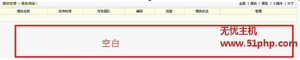 dede 12 10 2 300x60 织梦DedeCMS安装后网站后台模块列表不显示怎么办