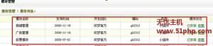 dede 12 10 3 300x65 织梦DedeCMS安装后网站后台模块列表不显示怎么办