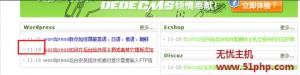 dede 12 4 1 300x75 Dedecms5.7后台编辑发布后,如何才能不改变原先发布的时间?