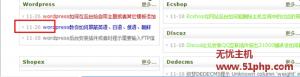 dede 12 4 2 300x77 Dedecms5.7后台编辑发布后,如何才能不改变原先发布的时间?