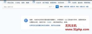 无忧主机解决Discuz!程序QQ互联插件报31000错误