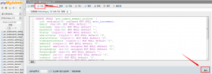 Discuz网站报错提示:(1146) Table 'common_member_mrchive' doesn't exist最新的有效解决方法