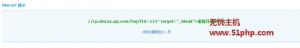 "dz 12 18 1 300x48 Discuz论坛开启QQ互联提示""cp.discuz.qq.comfaqfId=115 target= blank重新开通的方法""的解决方法"