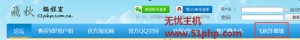 dz 12 22 1 300x40 Discuz经验:门户(portal.php)如何在导航上自定义页面