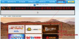 dz 12 28 10 300x148 Discuz论坛程序利用插件在首页主导航添加视频直播