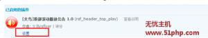 dz 12 28 3 300x55 Discuz论坛程序如何在网站的最顶部添加广告
