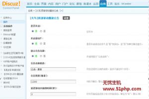 dz 12 28 4 300x200 Discuz论坛程序如何在网站的最顶部添加广告