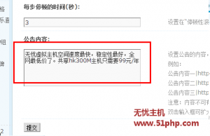 dz 12 28 5 300x194 Discuz论坛程序如何在网站的最顶部添加广告