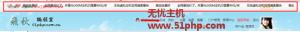 dz 12 28 6 300x32 Discuz论坛程序如何在网站的最顶部添加广告
