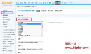 dz 12 28 8 300x179 Discuz论坛程序利用插件在首页主导航添加视频直播