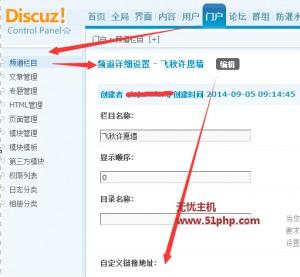 dz 12 9 300x277 Discuz经验:门户(portal.php)如何在导航上自定义页面