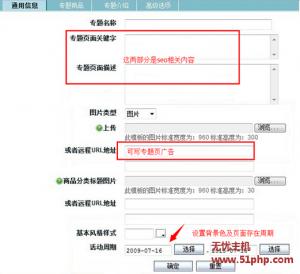 ec 12 16 1 300x274 如何添加ecshop专题页中的宣传活动页