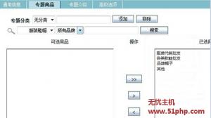 ec 12 16 2 300x168 如何添加ecshop专题页中的宣传活动页
