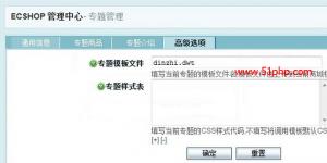 ec 12 16 3 300x150 如何添加ecshop专题页中的宣传活动页