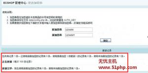 ec 12 16 5 300x149 修改Ecshop商城中虚拟商品的加密串