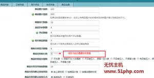 ec 12 17 2 300x152 Ecshop程序如何在网站后台修改商品名称的长度