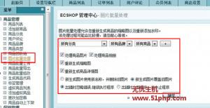 ec 12 18 2 300x154 Ecshop后台如何批量处理图片