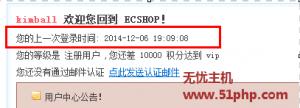 Ecshop如何在网站的后台监控会员最后的登陆时间