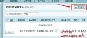 ec 12 24 3 300x133 详解Ecshop商品类型的复选属性