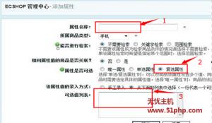 ec 12 24 4 300x174 详解Ecshop商品类型的复选属性