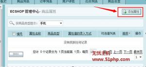 ec 12 25 1 300x137 详解Ecshop商品类型的单选属性